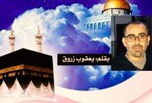 Photo of معجزة الاسراء والمعراج – تأملات في سورتي الاسراء والنجم