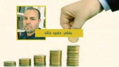 Photo of أوجه الإعجاز التشريعي في فريضة الزكاة