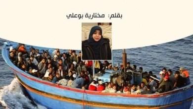 Photo of ظاهرة الحرقة في المجتمع الجزائري (3) – البواعث والأسباب –