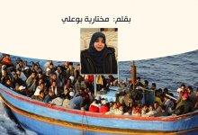 Photo of مرجعية الحرقة عبر قوارب الموت في المجتمع الجزائري -دراسة في المفهوم-