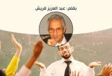Photo of البعد الاجتماعي والقانوني لجذاذة التحضير عند المدرس (2)
