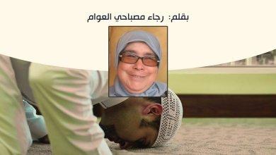 Photo of ما ينبغي أن تعرفه عن حكم سجدة الشكر وحكمتها