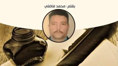 Photo of وحي الخاطر