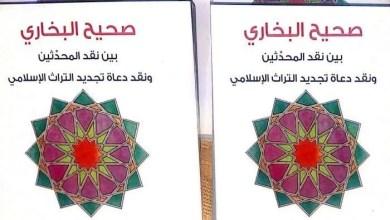 Photo of صحيح البخاري بين نقد المحدثين ونقد دعاة تجديد التراث الإسلامي