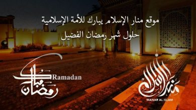 Photo of موقع منار الإسلام يبارك للأمة الإسلامية حلول شهر رمضان الفضيل