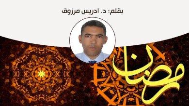 Photo of الصيام وتخليق المجتمع
