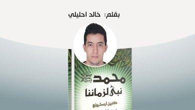"""Photo of قراءة في كتاب""""محمد: نبي لزماننا"""" لكارن أرمسترونغ"""