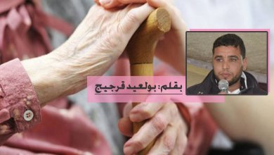 "Photo of حكايات حقيقية عشتها مع أناس حقيقيين في شوارع المغرب (1) -أمي مينة إمرأة ثرية في دار العجزة ""تيط مليل""-"