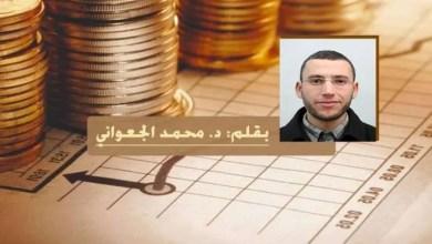 "Photo of النظرية الاسلامية في الاقتصاد ""مدخل عام"""