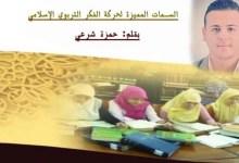 Photo of السمات المميزة لحركة الفكر التربوي الإسلامي