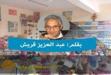 Photo of الدرس التشكيلي في المدرسة الابتدائية المغربية مدخل نظري للاشتغال المنهاجي (1)