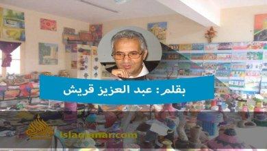 Photo of الدرس التشكيلي في المدرسة الابتدائية المغربية مدخل نظري للاشتغال المنهاجي (2)