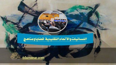 Photo of اللسانيات والأنحاء التقليدية: قضايا ومناهج (ندوة)