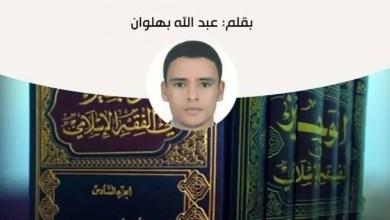 Photo of تطور الفقه الاسلامي عند جولد تسيهر من خلال كتاب العقيدة والشريعة