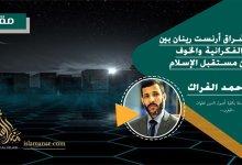 Photo of استشراق أرنست رينان بين الفكرانية والخوف من مستقبل الإسلام