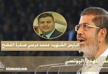 Photo of الرئيس الشهيد: محمد مرسي صخرة الفضح