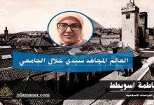 Photo of العالم المجاهد سيدي علال الجامعي