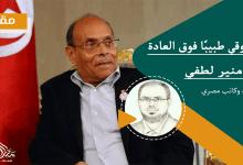 Photo of المرزوقي طبيبًا فوق العادة