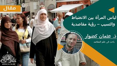 Photo of لباس المرأة بين الانضباط والتسيب – رؤية مقاصدية