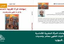 Photo of إسهامات المرآة المغربية الأندلسية في التراث الفقهي معالم وتحديات