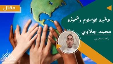 Photo of عالمية الإسلام والعولمة