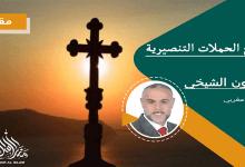 Photo of تاريخ الحملات التنصيرية