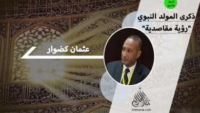 """Photo of ذكرى المولد النبوي """" رؤية مقاصدية """""""