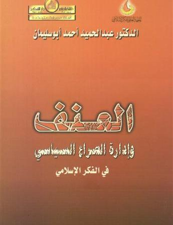 كتاب العنف وإدارة الصراع السياسي في الفكر الإسلامي