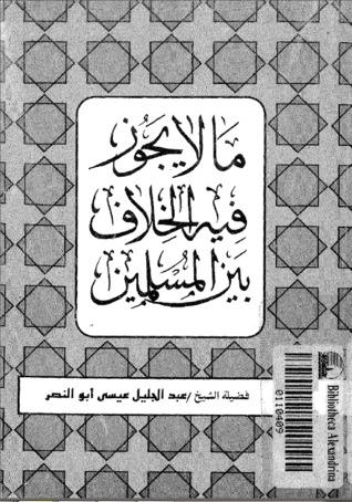 كتاب ما لا يجوز فيه الخلاف بين المسلمين لعبد الجليل عيسى أبو النصر