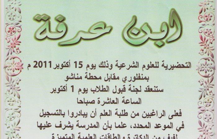مدرسة ابن عرفة التحضيرية للعلوم الشرعية