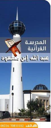 إفتتاح معهد الإمام مالك للعلوم الشرعية