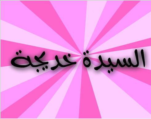 جمعية السيدة خديجة أم المؤمنين للرعاية و الدعم