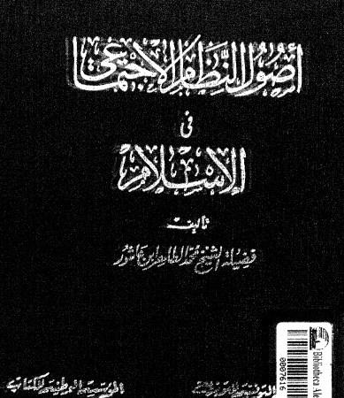 كتاب أصول النظام الاجتماعي في الإسلام للطاهر إبن عاشور