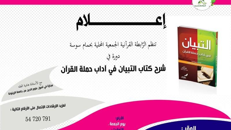 دورة شرح كتاب التبيان في اداب حملة القرآن  بحمام سوسة