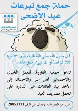 adha7i