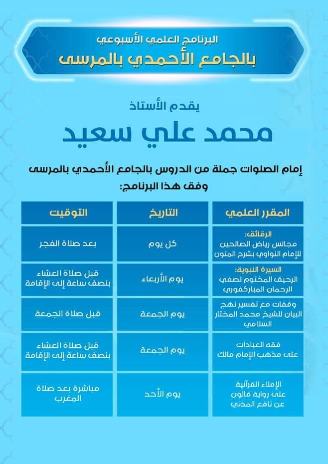 البرنامج العلمي بجامع الاحمدي بالمرسى