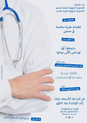 aide_medicale