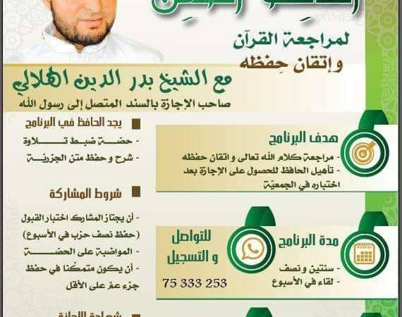 جمعية تحفيظ القرآن الكريم بالحامة : برنامج الحافظ المتقن