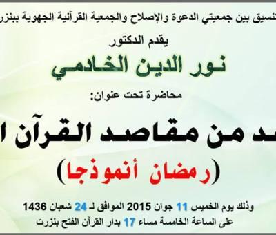 محاضرات – الصفحة 52 – موقع الإسلام في تونس