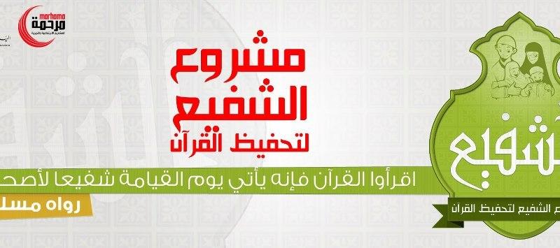 مشروع الشفيع لتحفيظ القرآن في أربع سنوات بقابس