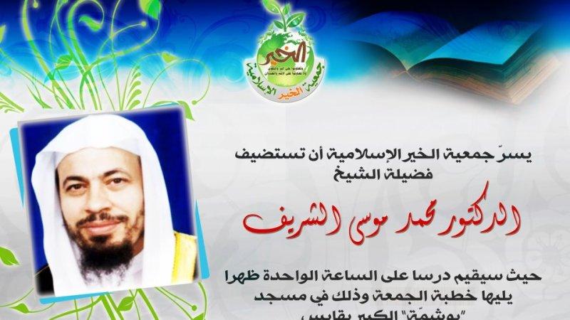 برنامج محاضرات الشيخ محمد موسى شريف في تونس
