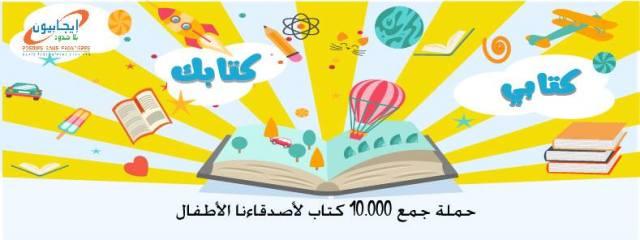 collecte_livres