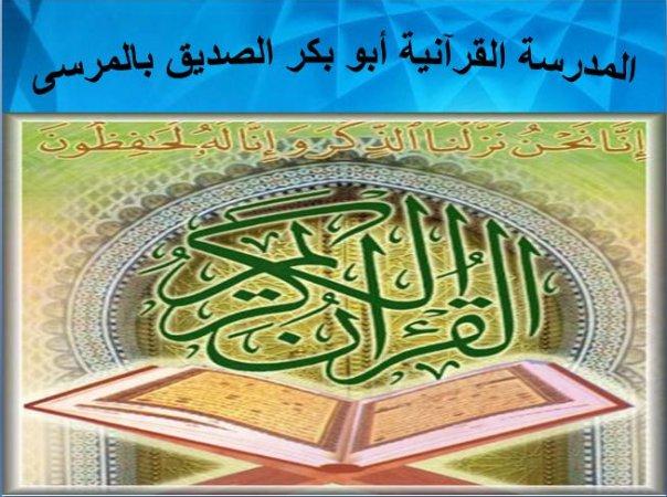المدرسة القرأنية أبو بكر الصديق بالمرسى