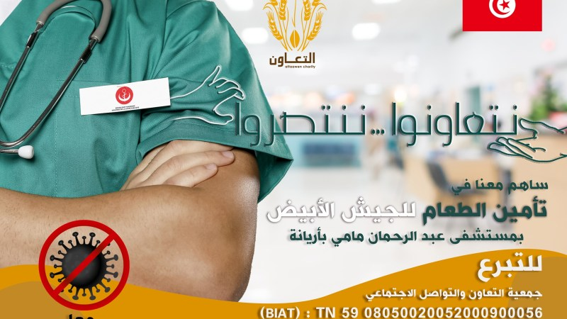 جمعية التعاون الخيرية: حملة توفير وجبات الأكل للطواقم الطبية