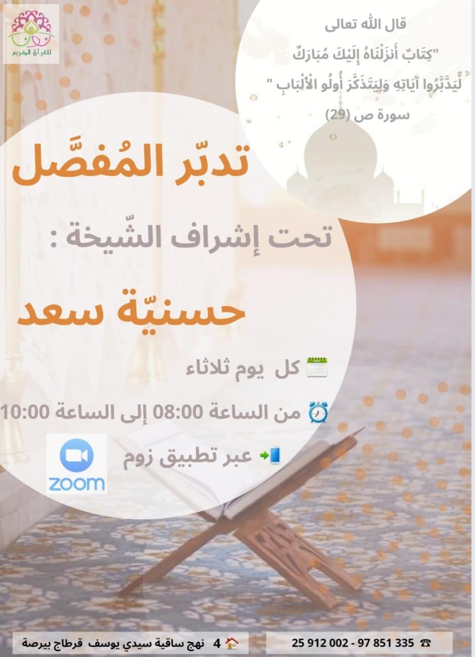 حلقة تدبّر القرآن عن بعد عبر تطبيق الزوم