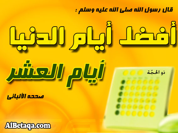 ... الأوقاف في المملكة العربية السعودية أن يوم غد الثلاثاء هو المتمم لشهر ذي  القعدة وأن يوم الأربعاء القادم 17/10/2012م هو اليوم الأول من شهر ذي الحجة.