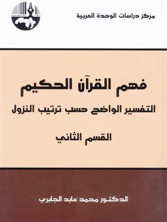كتاب فهم القرآن الحكيم – محمد عابد الجابري