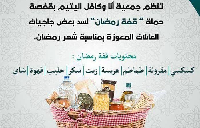 جمعية أنا وكافل اليتيم بقفصة : حملة  قفة رمضان 2020