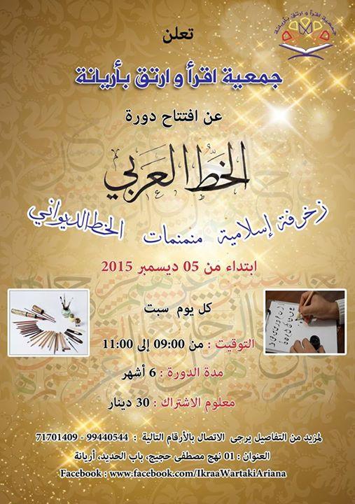 khat_arabi