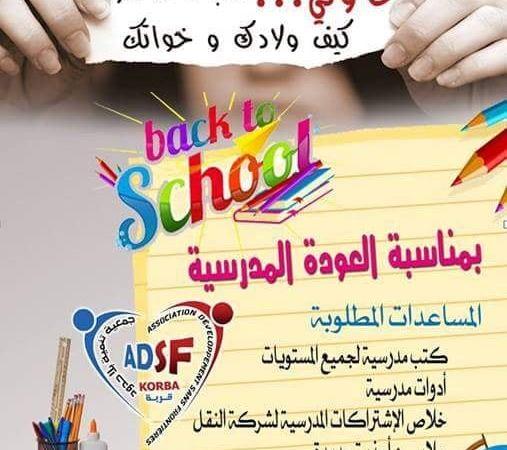 جمعية تنمية بلا حدود بقربة : حملة العودة المدرسية